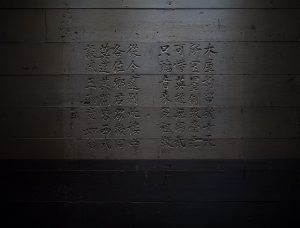 Chinese poetry on the wall in the Angel Island Immigration Station.